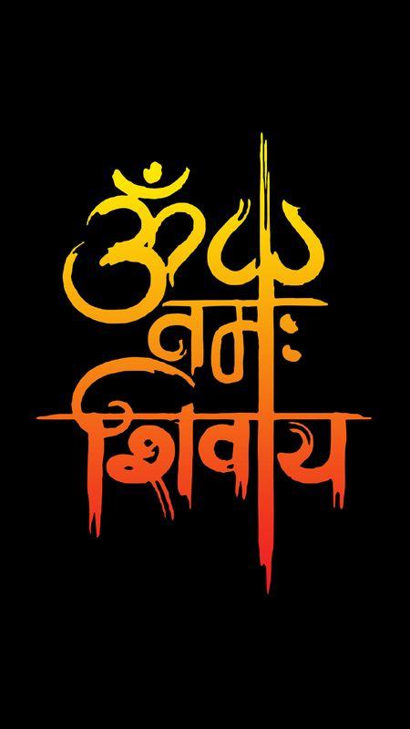 Om nama shiva Wallpaper